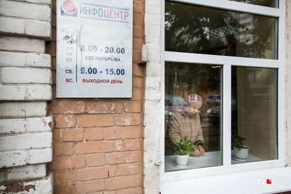 Тюменцев просят оставаться дома и пользоваться мобильными и онлайн-сервисами для оплаты услуг