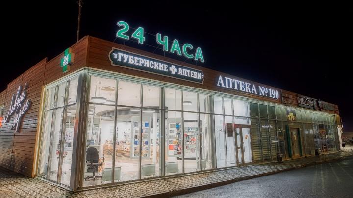 Рядом с каждым 24/7: все, что нужно знать о круглосуточных «Губернских аптеках»