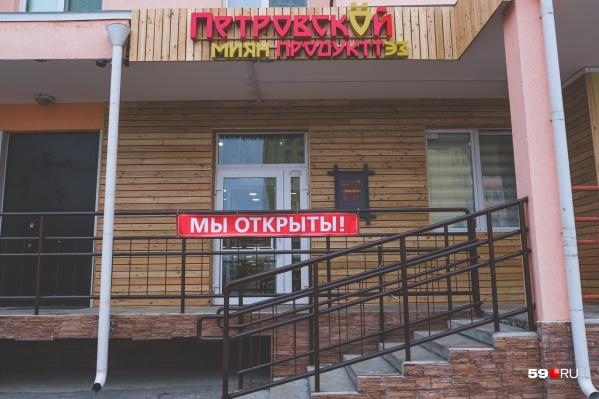 Название магазина с коми-пермяцкого переводится как«Петровский. Наши продукты»