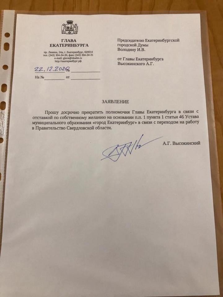 Мэр Екатеринбурга ушёл в отставку