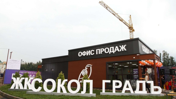 Группа компаний «Сокол» внедрила систему онлайн-продаж недвижимости