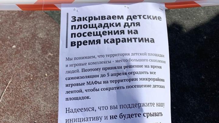 «Грубое нарушение приказа»: тюменцы переживают из-за того, что не все горожане соблюдают карантин
