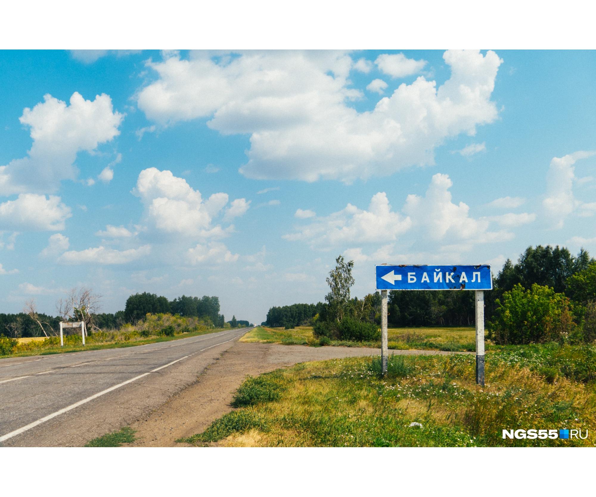 Название деревни, рядом с которой даже болота нет, тоже вызывает улыбку