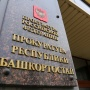 На счетах экс-замминистра ЖКХ Башкирии нашли 1,5 млн долларов США