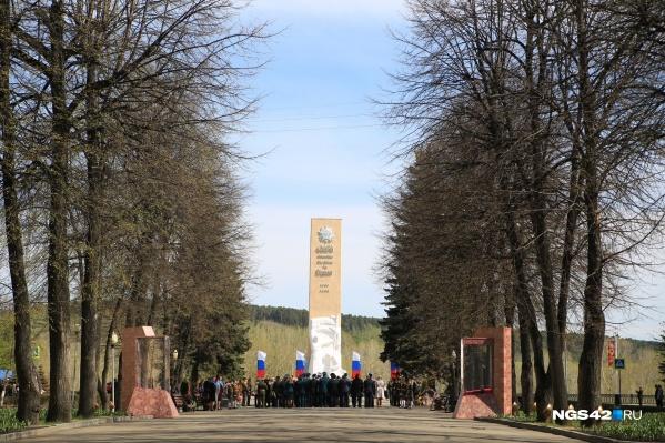 Охрана должна быть в радиусе 50 метров от памятника воинам-кузбассовцам, павшим за Родину, и на Аллее Героев