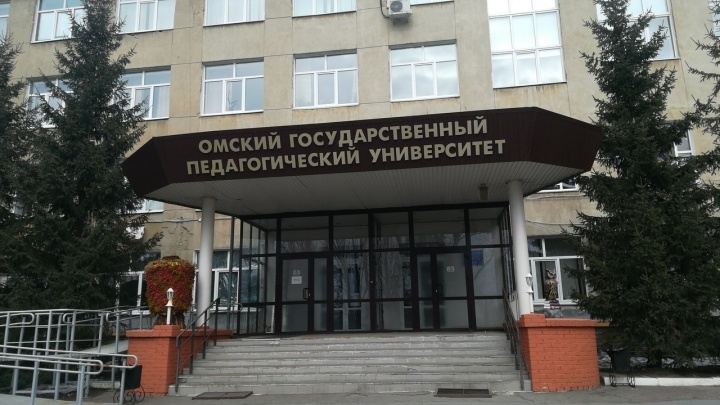 Омский педагогический университет переходит на онлайн-обучение из-за коронавируса