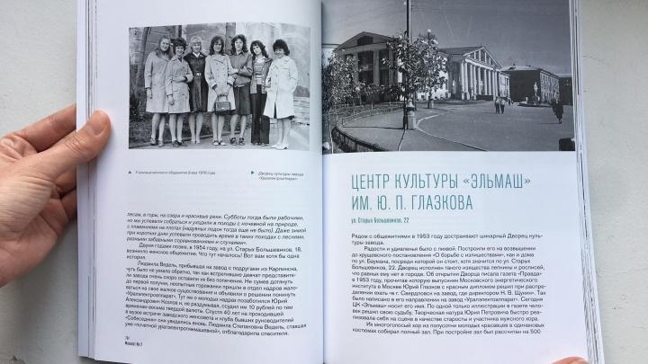 В Екатеринбурге выпустили большой путеводитель по Эльмашу с рассказами о заводах, магазинчиках и малоэтажках