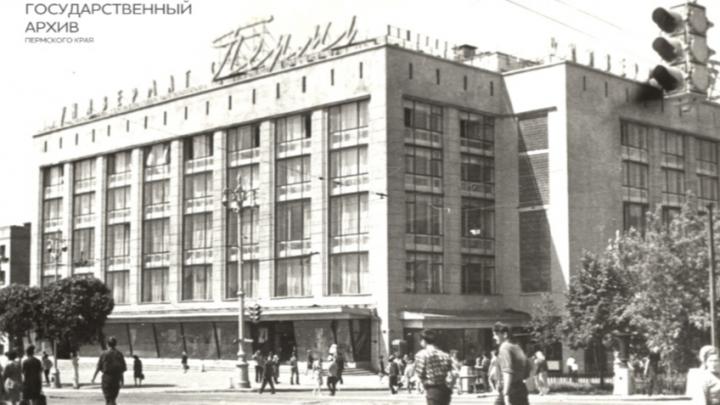 ЦУМ, «Аккорд», «Речник» и «Океан»: экскурсия по пермским магазинам советского времени