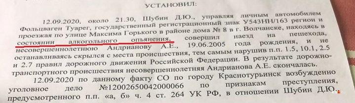 В постановлении о признании потерпевшим (вручено папе погибшей Ани) следователь указал, что Шубин находился за рулем в пьяном виде