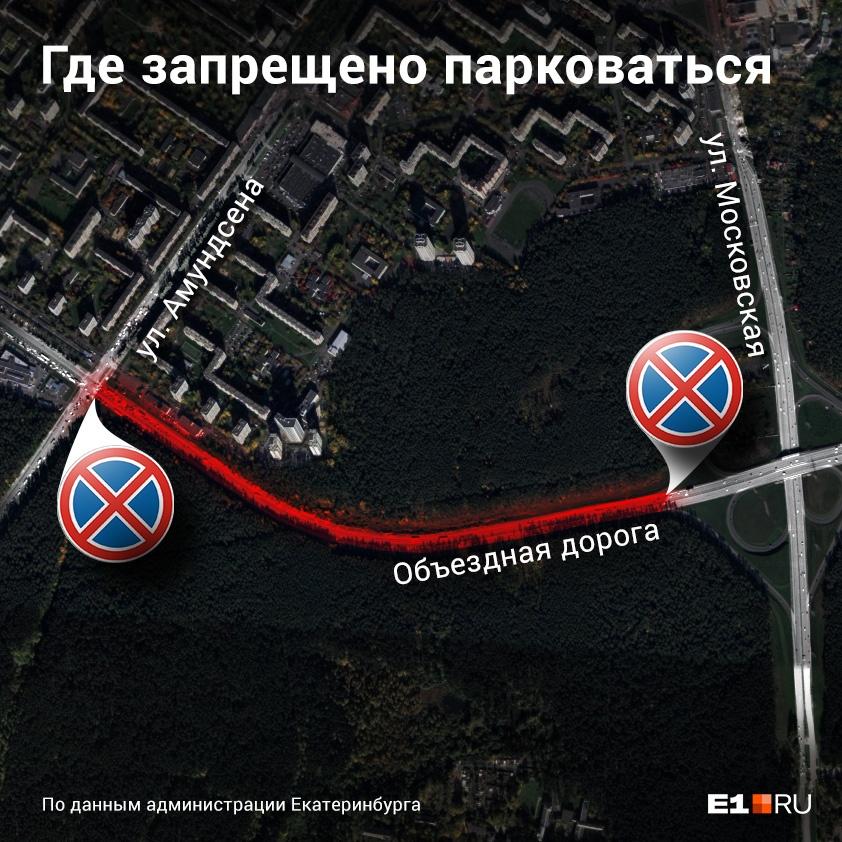 На Объездной знак «Остановка запрещена» будет действовать от Амундсена до Московской