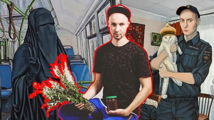 Полиция, гопники и купола: 9 провокационных картин-мемов ростовского художника Пасмура Рачуйко