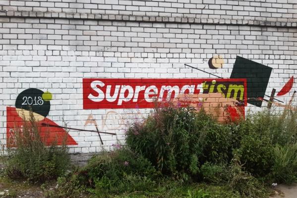 Какие интересные граффити вы видели в последнее время в Архангельске? Напишите в комментариях