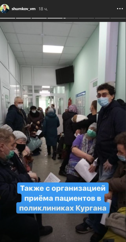 Проверки зауральских больниц показали, что пока в одних наблюдаются большие очереди...