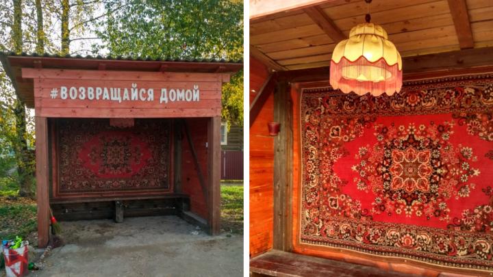 В Вельском районе автобусную остановку украсили коврами и абажуром