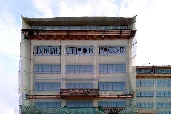 На гостинице «Россия» появился новый стрит-арт