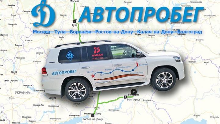 «Мы расскажем, кто истинный народ-победитель»: из Москвы в Волгоград стартовал автопробег на белых Land Cruiser-200
