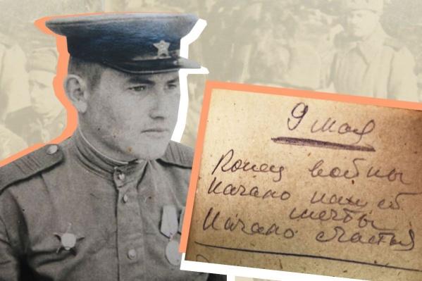 Последняя запись в военном дневнике Николая Синельникова