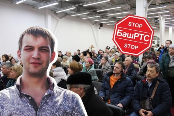 16 февраля активисты движения «СтопБашРТС» провели собрание, куда, по данным организаторов, пришли не менее 250 горожан