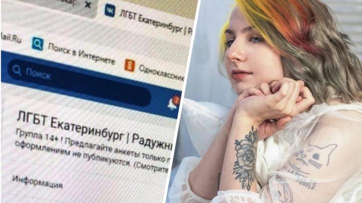 «Получаю больше поддержки, чем оскорблений»: история екатеринбурженки, которую обвинили в пропаганде ЛГБТ