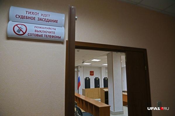 Инцидент произошел в здании Уфимского районного суда