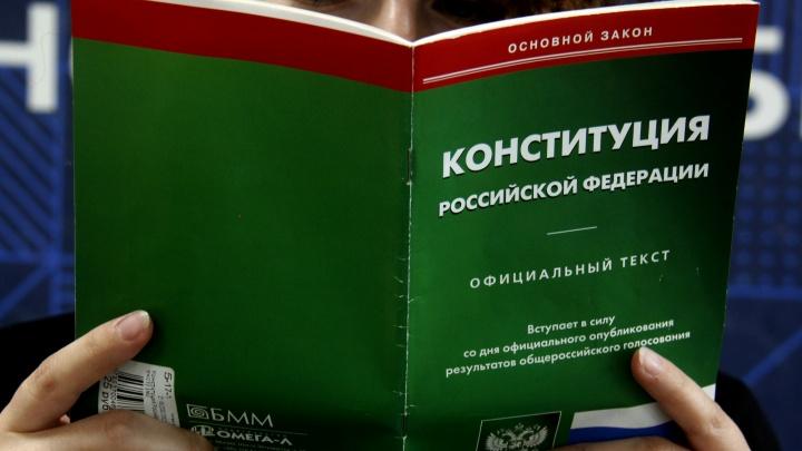 Попади в поправки: сложный тест на знание Конституции России