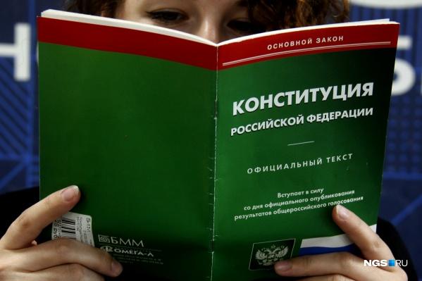 Прежде чем спорить о достоинствах и недостатках нового текста Конституции, её полезно прочитать