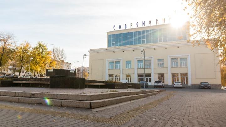 Региональные власти хотят купить ДК «Современник»