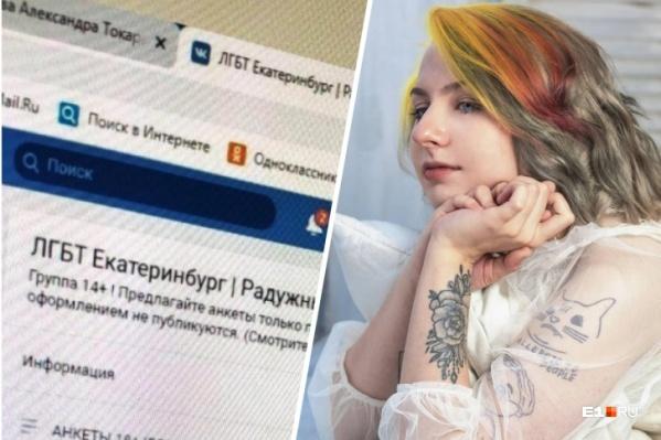 По пункту 2 статьи 6.21 КоАП РФ 20-летней екатеринбурженке грозил штраф от 50 до 100 тысяч рублей