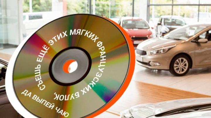 Екатеринбуржец в автосалоне случайно купил компакт-диск за 140 тысяч рублей