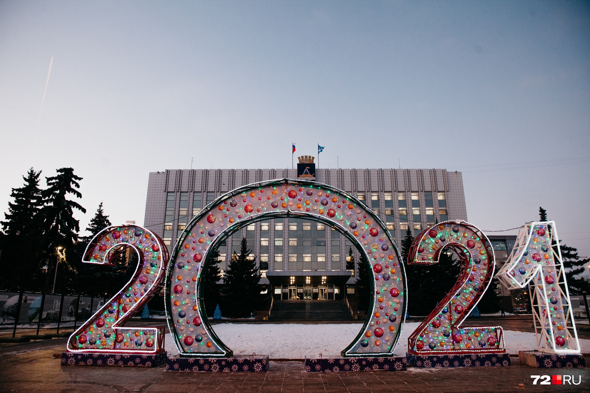 Начнем наше путешествие от площади у здания городской администрации. Тут уже красуются огромные сверкающие цифры, которые складываются в единое целое