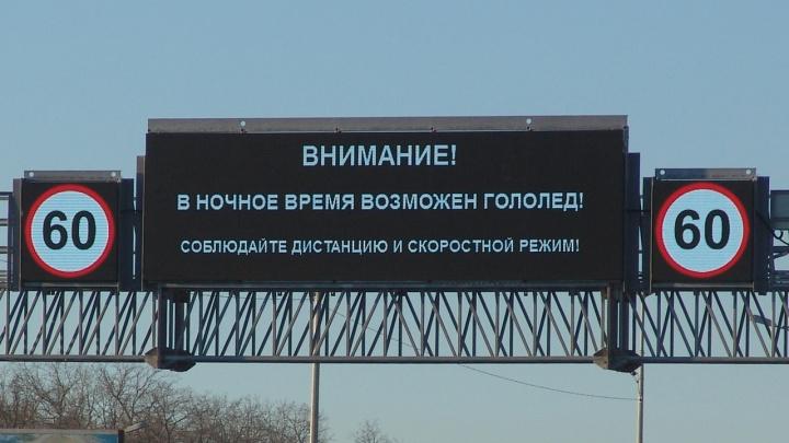 В Самарской области установят электронные дорожные знаки