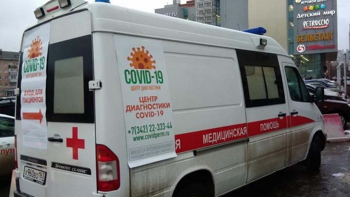 Рядом с ТРК «Столица» в Перми стоит машина, в которой тестируют на COVID-19. Кто и на каких условиях проводит анализы?
