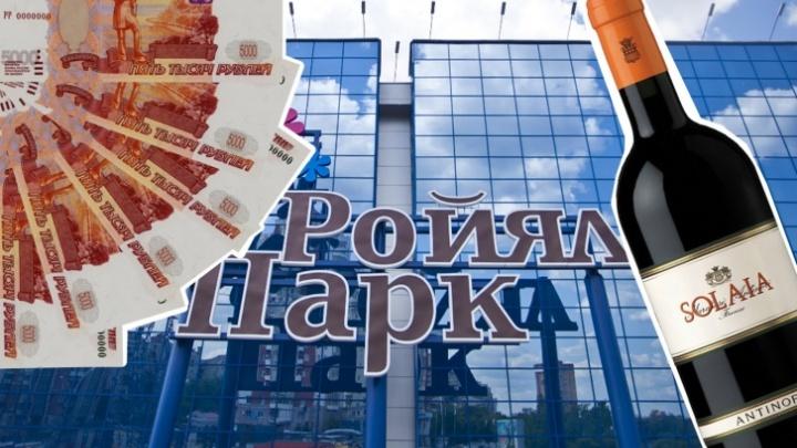 Новосибирец получил срок за кражу бутылки вина за 29 тысяч рублей в «Ройял парке»