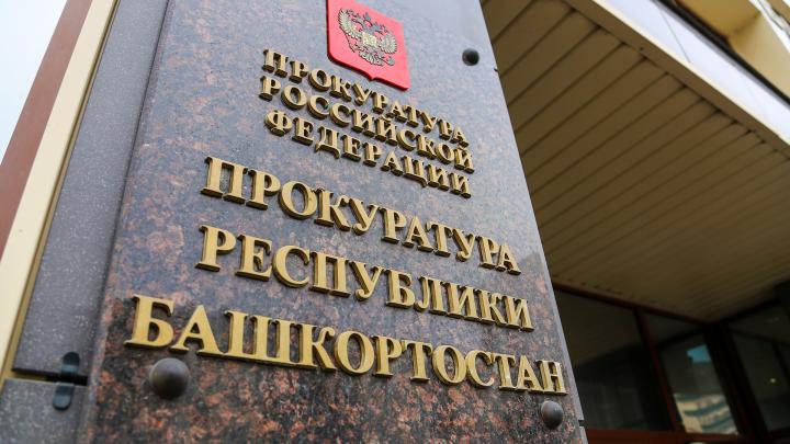 Прокуратура Башкирии взяла на контроль уголовное дело об обнаружении тел женщины и ее сына