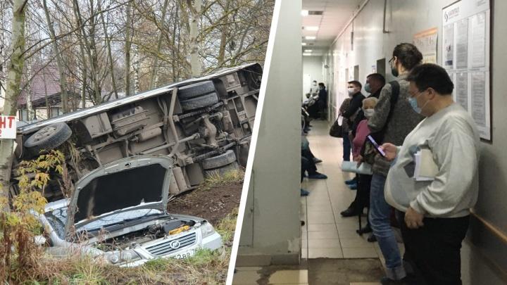 Скандал с очередями в поликлинике и ДТП с маршруткой: что случилось в Ярославле за сутки. Коротко