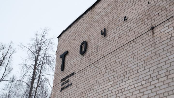 Пермская «Точка» вошла в список лучших региональных школ России по версии журнала Tatler