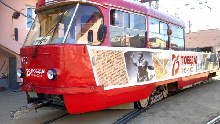 В День Победы по Екатеринбургу будет ездить праздничный трамвай с оркестром на платформе