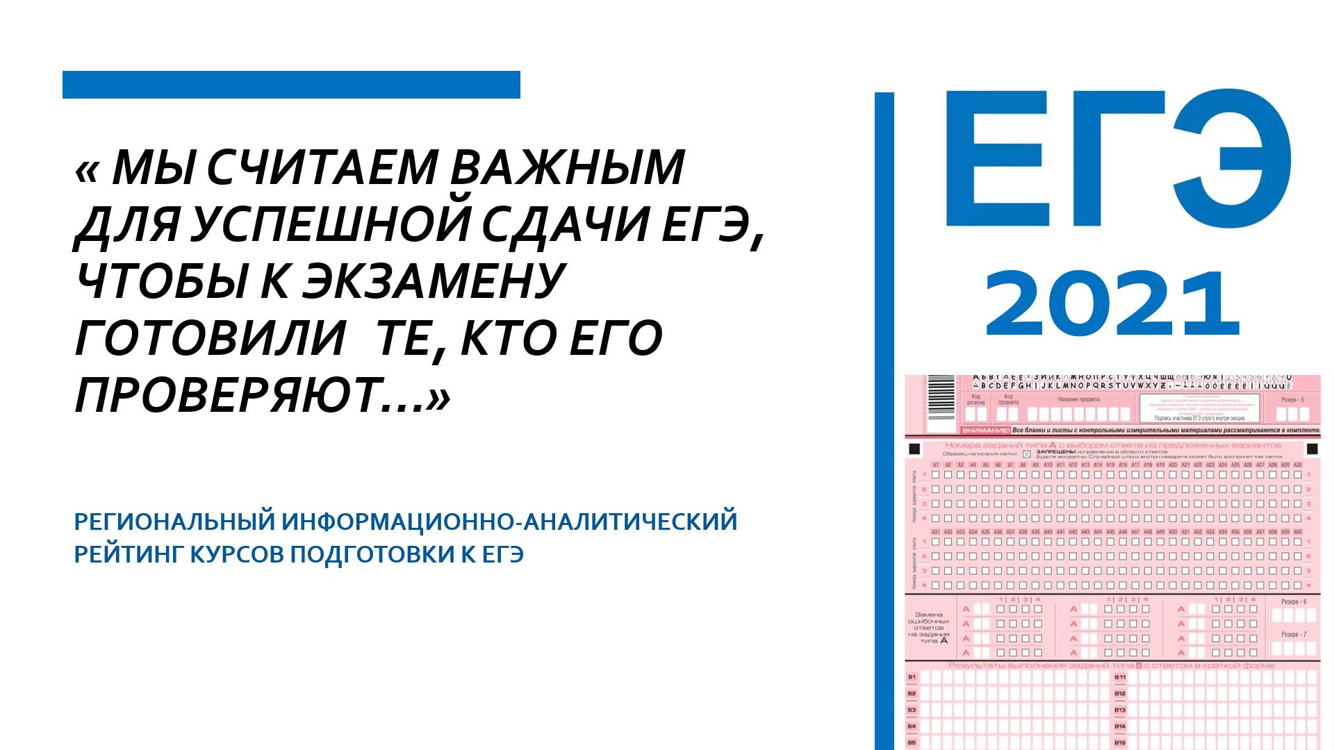 """<b class=""""_""""></b>Экспертов ЕГЭ даже по массовым предметам считаные десятки на всю Свердловскую область, ведь только лучшие в профессии могут пройти жесткий отбор"""