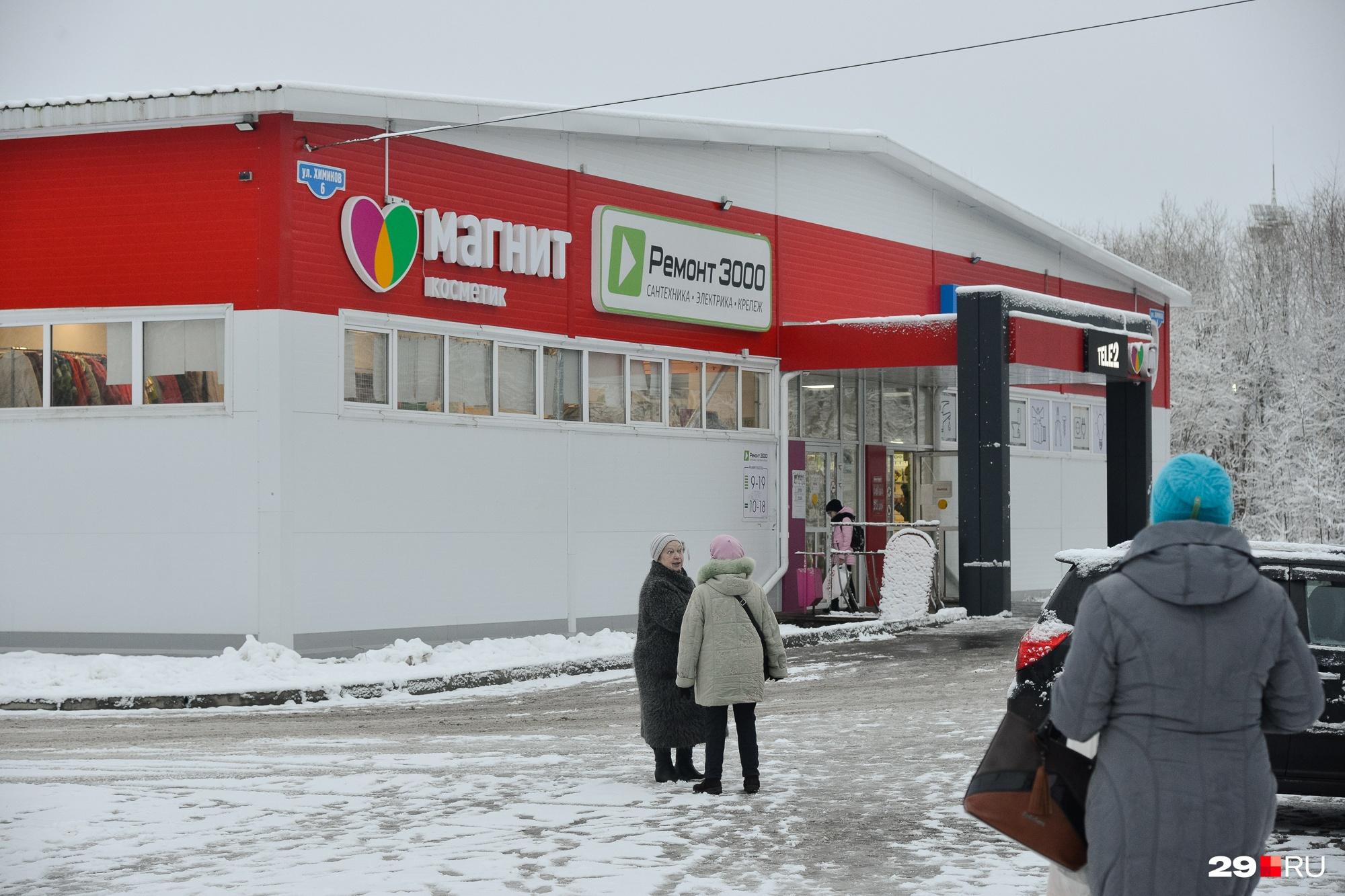 Магазин рядом с остановкой