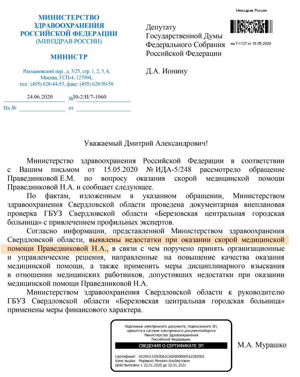 Депутат Госдумы Дмитрий Ионин направил запрос российскому министру здравоохранения Михаилу Мурашко. В ответе Минздрав признал «недостатки» оказания медпомощи