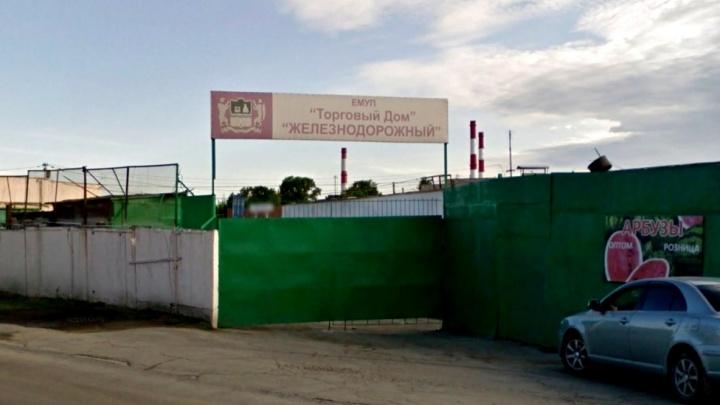 Торговый дом «Железнодорожный», из-за которого спорили депутаты, продают за 91 млн рублей