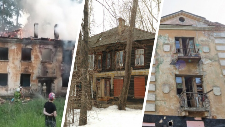 В Екатеринбурге снесут три дома с печальной историей
