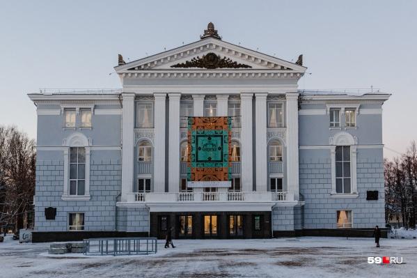 В Пермском театре оперы и балета назначат нового гендиректора