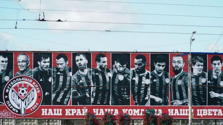 Пермские болельщики просят Дмитрия Махонина возродить футбольный клуб «Амкар»