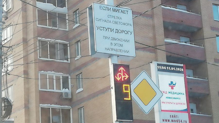 Это что за чудо: в Новосибирске появился новый светофор с загадочными стрелками. Рассказываем, что к чему