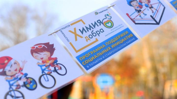 Спорт, арт-терапия, экология: ТОАЗ выделил 1,9 миллиона рублей на поддержку соцпроектов