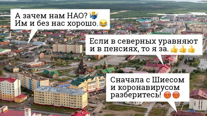 «Нищее болото-область утопит богатый округ»: что еще думают читатели 29.RU про объединение с НАО