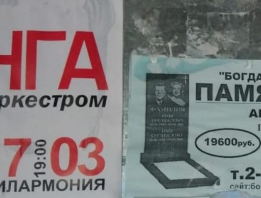 «Нет согласия родственников». Пермское УФАС нашло нарушения в рекламе надгробий с изображением Кеннеди