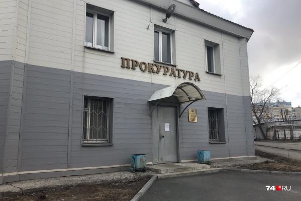 Прокуратура Металлургического района с 23 марта закрыта