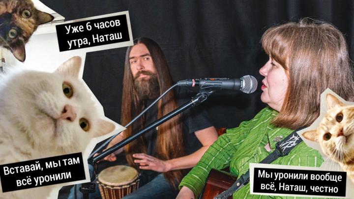 Премьера на 59.RU: пермяки написали песню про Наташу и котов, которые всё уронили